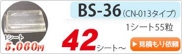 クリアバンパーBS-36
