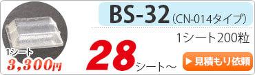 クリアバンパーBS-32
