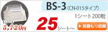 クリアバンパーBS-3