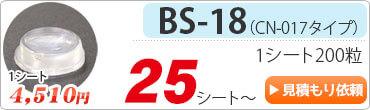 クリアバンパーBS-18