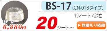 クリアバンパーBS-17
