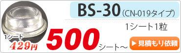 クリアバンパーBS-30