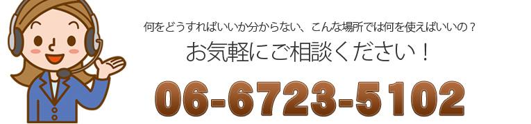 06-6723-5102までご相談ください
