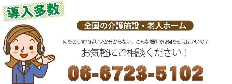 06-6723-5102 お電話ください