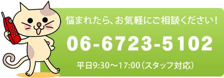06-6723-5102/お気軽にお電話ください