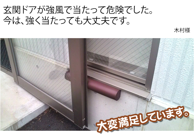 玄関ドアが強風で当たって危険でした。