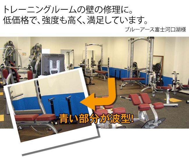 安心クッション波型。トレーニングルームの壁の修理に。低価格で、強度も高く、満足しています