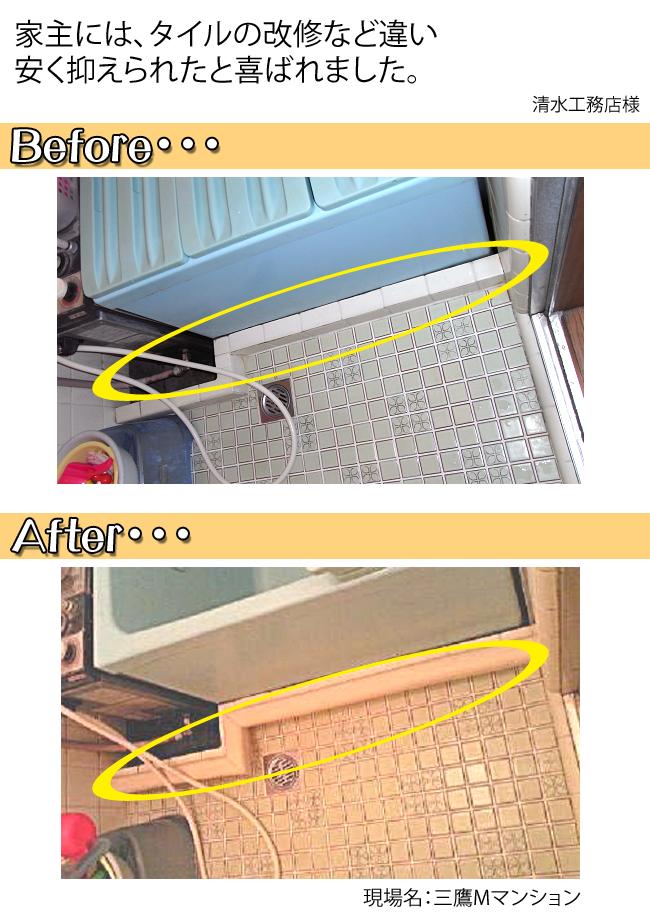 浴室のタイルの角の保護に安心クッションL字型