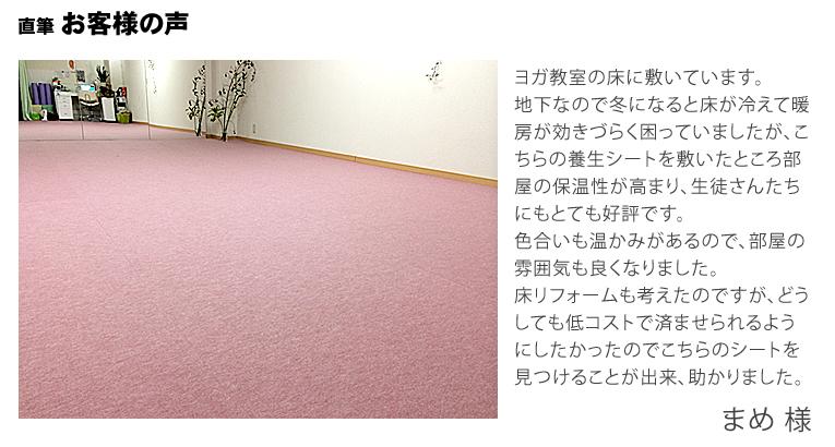 ヨガ教室の床に敷いています