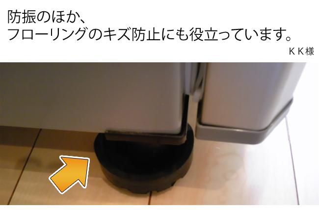 【洗濯機・冷蔵庫用】ハイパー防振ゴムマット