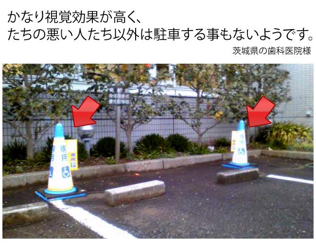 かなり視覚効果が高く、たちの悪い人たち以外は駐車する事もないようです