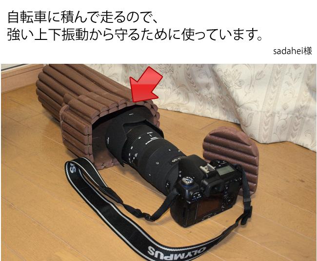 カメラのケースの材料に安心クッション波型