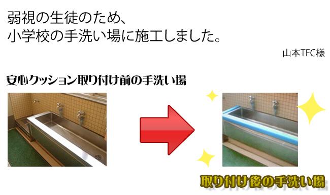 弱視の生徒のため、小学校の手洗い場に施工