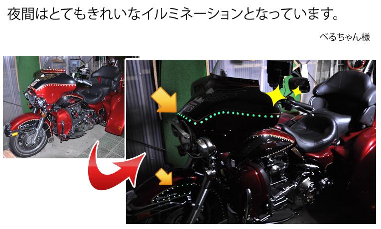バイクの装飾に高輝度蓄光テープ