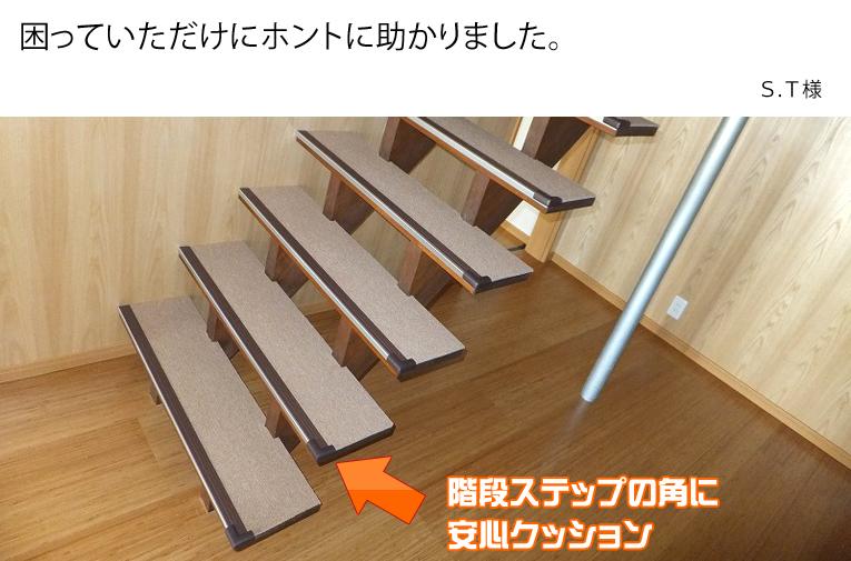 階段ステップの角に安心クッション