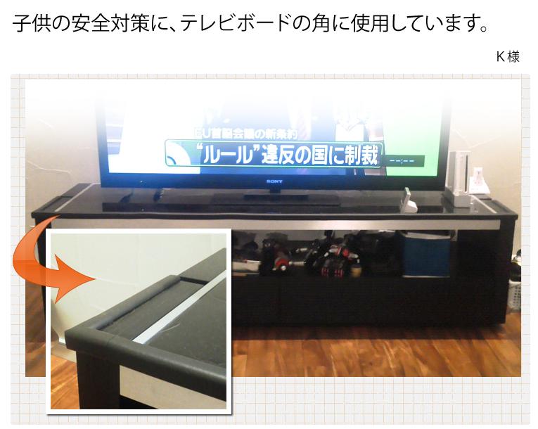 子供の安全対策に、テレビボードの角に使用しています